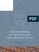 Трангу Ринпоче - Наставления По Медитации