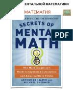 Матемагия. Секреты Ментальной Математики