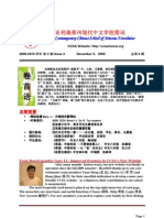 Newsletter 2009-2010 Issue 3