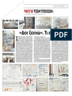 2014.07.16  Εφημερίδα των Συντακτών
