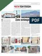 2014.07.22  Εφημερίδα των Συντακτών
