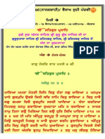 FGS Hukamnama May 04, 2014