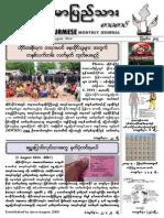 The Burmese Journal (August- 2014)