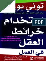 إستخدام خرائط العقل في العمل - نسخة عربية