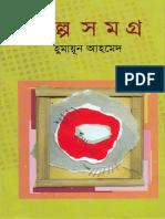Golpo Somogro - Humayun Ahmed