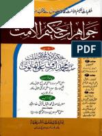 Jawahiraat e Hakeem Ul Ummat Vol 01