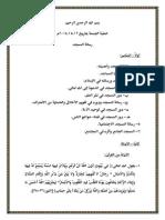 01-رسالة-المسجد-2_5_20141.pdf