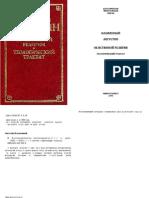 Августин Аврелий. Об Истинной Религии (Классическая Философская Мысль). 1999