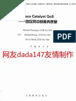 Cisco Catalyst QoS-园区网中的服务质量(中文)