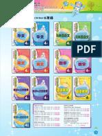 Katalog Buku Latihan 2015 (Chee Sze Poh)