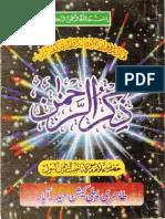 Zikr Ur Rahman