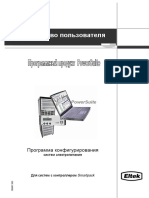 PowerSuite-Help_2v1b_rus.pdf