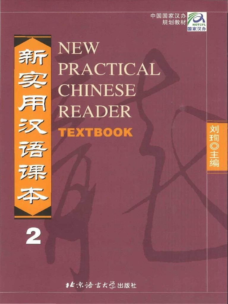 Workbooks new practical chinese reader 2 workbook : NPCR 2 Textbook