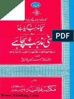 Sunni Mazhab Sacha Hai by Sheikh Hafiz Mehr Muhammad Mianwalvi (r.a)
