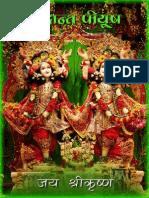 VedantaPiyush-Aug2014