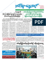 Union Daily_16-8-2014