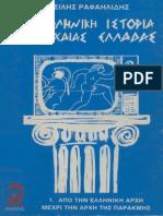 """Βασίλης Ραφαηλίδης - """"Νεοελληνική Ιστορία Της Αρχαίας Ελλάδας"""""""