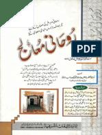 Roohani Muaalij Vol 1