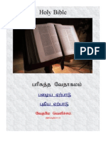 Tamil Bible தமிழ் வேதாகமம்