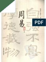 周易译注(黄寿祺、张善文译注)2007上