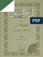Aasaar Us Sunan Al Bushra