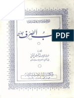 Abwab Ul Sarf Jadeed