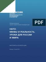НАТО - Мифы и Реальность. Уроки Для России и Мира
