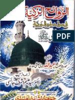 Ar-Rawaayh Az-Zakiyyah Fi Mawlid Khayr Al-Bariyyah