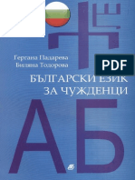 Manual de Limba Bg. Pentru Straini_9 Pag