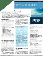 公立大学法人会計通信_06_2014-08