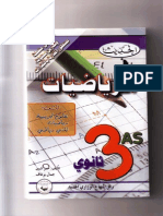Math3as Hadith