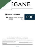 Vnx.su_ДИАГНОСТИКА МЕГАН ВСЕ МОДЕЛИ 1-2-3