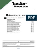 Vnx.su Мастер Propulsion Диагностика 2010