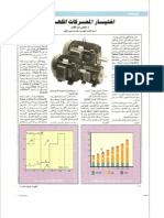 elecmachine1.pdf