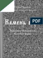 Mitropolit Stefan Yavorsky - Kamen Very