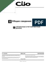 код ошибки renault symbol df069