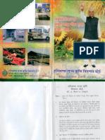 HSAMB Farmer Assistence Hindi