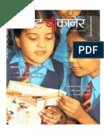 Article of Professor Trilok Kumar Jain in Magazine Just Bikaner July 2014