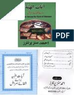 Ayat e Shifa Arabic Urdu