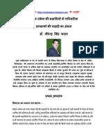 Mohan Rakesh ki kahaniyan - vivechana by Dr. Virendra Singh Yadav