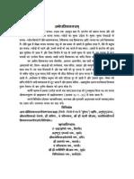Amogh Shiv Kavach