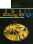 Atlas Islam History