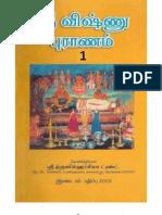 Vishnupuranam Vol 1