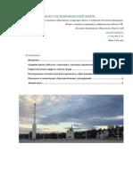 Отчет о полевом исследовании реформы общего образования на примере Воронежской области.