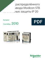 Advantys_STB_RU.pdf