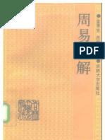 《周易全解》(金景芳 & 吕绍纲)1989年第一版