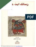 رسائل ابن عربى