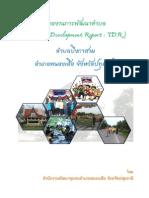 รายงานการพัฒนาตำบล บึงกาสาม(Tdr)