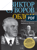 """Виктор Суворов """"Облом"""""""