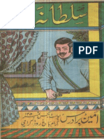 Sultana Dako-Zahoor Ul Hasan Siddiqui-Amin Brothers Karachi